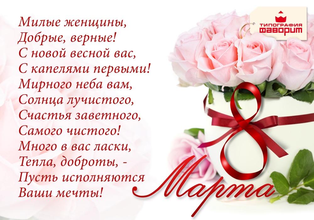 Поздравление женщинам в стихах милые женщины 631